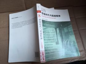 世俗时代与超越精神:知识分子论丛8