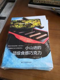 小山进的顶级食感巧克力  【原塑封】