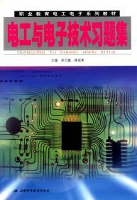 职业教育电工电子系列教材:电工与电子技术习题集 正版 徐万赋  9787533740702