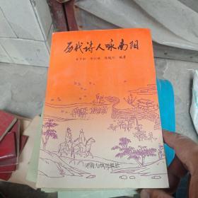 历代诗人咏南阳(作者签赠本)