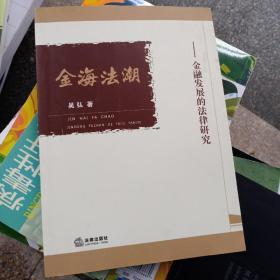 金海法潮:金融发展的法律研究