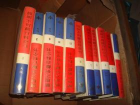 简明不列颠百科全书(全11册,450元包邮