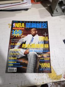 NBA体育时空 2006年5月