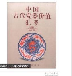 中国古代瓷器价值汇考(盘卷)【不单出】   L