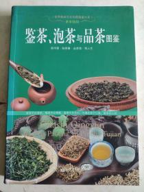 鉴茶,泡茶与品茶图鉴