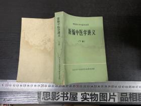 新编中医学讲义 下册