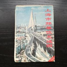 上海市郊单位交通图 1994