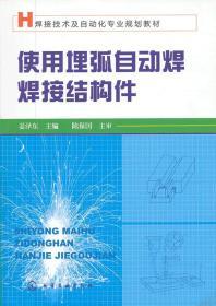 使用埋弧自动焊焊接结构件 正版 姜  9787122145246