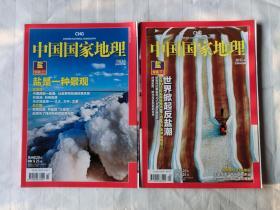 中国国家地理 2011年-3-4期(盐)上下