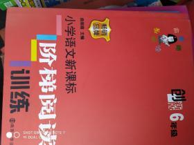新课标小学生语文阶梯阅读训练:6年级