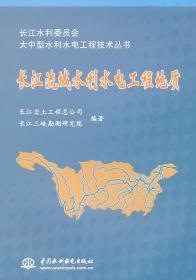 长江流域水利水电工程地质 正版 长江岩土工程总公司长江三峡勘测研究院著  9787517002123