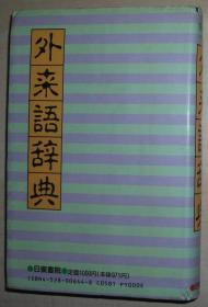日文原版书 外来语辞典 単行本 (软精装) 1993 新外来语研究会 / 日本语