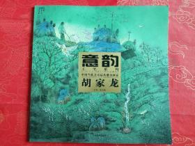 中国当代美术最具潜力画家——胡家龙