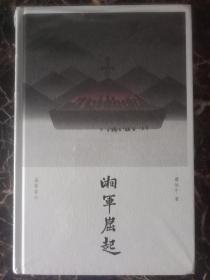 签名本:《湘军崛起:近世湖南人的奋斗史》(2018年精装新版)