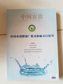 中国农资——中国水溶肥推广模式影响力白皮书