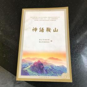 神话鞍山 2008年一版一印作家出版社