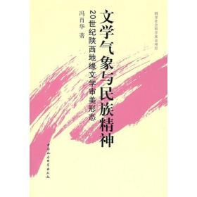 文学气象与民族精神:20世纪陕西地缘文学审美形态