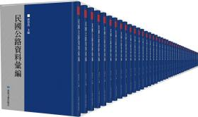 【正版现货】民国公路资料汇编;(全53册)16开精装