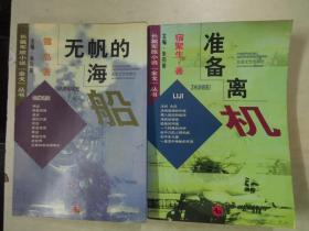长篇军旅小说《金戈》丛书:《准备离机》《无帆的海船》【2册合售】