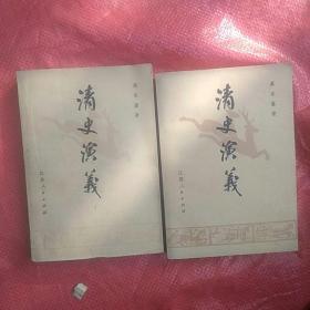 80年出版,清史演义(上下)册2本合售