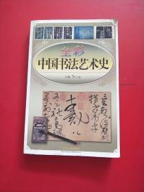 全彩中国书法艺术史 包正版