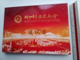 柳州市安徽商会