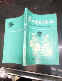 茶的历史与文化