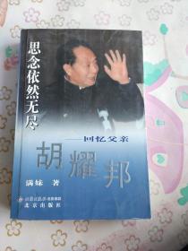 思念依然无尽回忆父亲胡耀邦