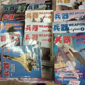 兵器 2009年全年1—12期+增刊【共13本合售】