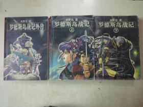 罗德斯岛战记 (上下)+外传  【3册合售】