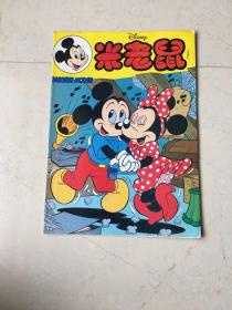 米老鼠  1992.2+1993.8+1994(3-12)合售 真正的创刊号 品相好