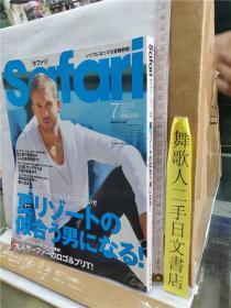 サファリSafari 2015.7月刊 日之出出版 日文原版16开男性时尚杂志