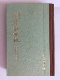 节本康熙字典