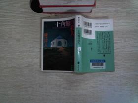 日文书  32开 1