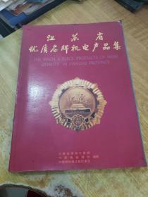 江苏省优质名牌机电产品集(图册)(2公斤)