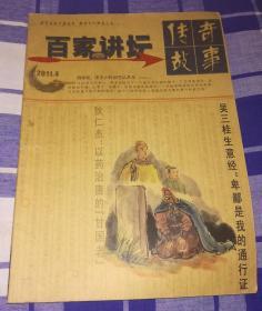 传奇故事 百家讲坛 2011.4(蓝版)九五品 包邮挂