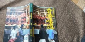 香港味道2