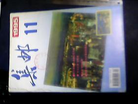 集邮1995年 第  11 期