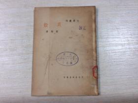 文学丛刊:贝壳(庄瑞源 著 民国