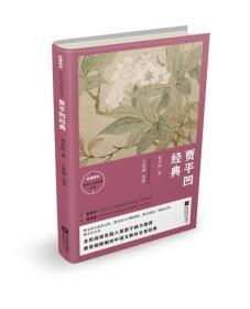 统编教材名家人文经典丛书:贾平凹经典