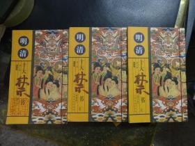 明清十大禁书 插图版:第一卷《蝴蝶媒》、第六卷《麟儿报》、第十卷《世无匹》【3册合售】