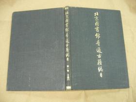 北京图书馆普通古籍总目:第一卷.目录门