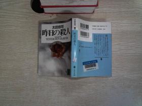 日文书  32开 2