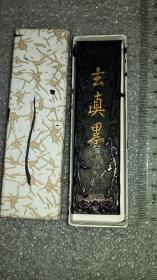 日本老墨:奈良,南松园监制《玄真墨》1锭。规格:总重41克,己开底面。中高端菜种油烟。年代最低下限按中国纪年约:七O~八0初