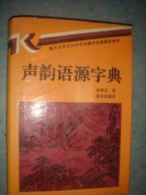 《声韵语源字典》齐冲天编著 重庆出版社 私藏 品佳 书品如图.