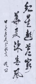 开国少将、著名少数民族将领 吴西 1984年 书法对联《红星遨苍穹 华夏沐春风》 一件(纸本软片,约3.7平尺)  HXTX101453