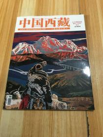 中国西藏-纪念青藏铁路通车10周年增刊-2016-7