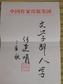 中国作协副主席何建明书法小品真迹