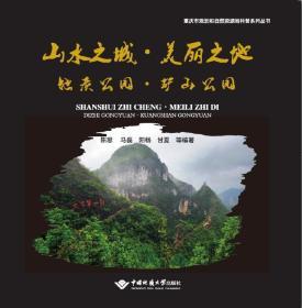 山水之城 美丽之地 地质公园 矿山公园 9787562543541 陈思 中国地质大学出版社