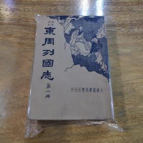 东周列国志(全四册)